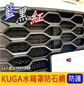 FORD福特 2代3代【KUGA水箱罩防石網】隨貨提供安裝影片資訊 紅 藍 黑 前保桿氣霸網 鋁網子