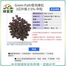 【綠藝家】Green Path發泡煉石3公升裝±5%-3號(8~12mm)