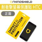 MJ3C【犀牛盾】HTC10 耐衝擊手機...