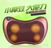 220V 頸椎按摩器頸部腰部肩部背部多功能車載家用按摩枕頭電動全身靠墊 QQ10478『MG大尺碼』