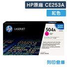 原廠碳粉匣 HP 紅色 CE253A / CE253 / 253A / 504A /適用 HP CP3520/CP3525/CM3530mfp