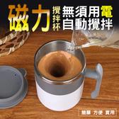 ⭐星星小舖⭐台灣出貨 磁力攪拌杯 自動攪拌杯 攪拌杯 免電池 不鏽鋼 第三代