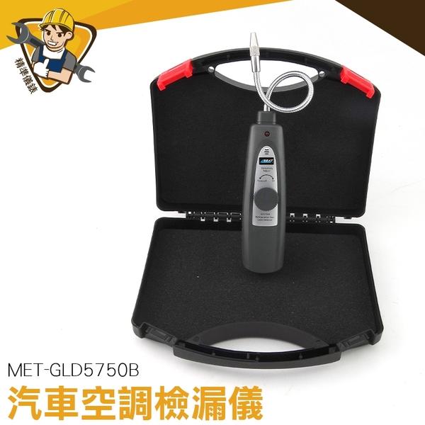 冷媒測漏儀 靈敏可調 冷媒測漏器 冷媒檢測 MET-GLD5750B 冷劑檢漏儀 冷凍系統 可彎探頭《精準儀錶》
