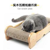貓抓板貓咪玩具貓用品實木瓦楞紙貓沙發貓爪板貓磨爪板貓咪床 美芭