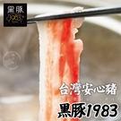 【599免運】台灣神農1983極黑豚-霜降五花火鍋肉片1盒組(200公克/1盒)