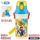 日本製- 瑪利歐Super Mario直飲式水壺彈蓋式水壺 480ml 513145 奶爸商城