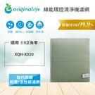 正負零±0:XQH-X020 空氣清淨機濾網 【Original life】長效可水洗 全新加強版