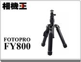 ★相機王★Fotopro FY-800 三合一輕便型三腳架〔可拆自拍桿〕公司貨