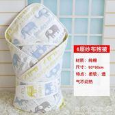 嬰兒抱被  新生兒抱被 純棉紗布寶寶嬰兒春秋夏季薄款裹布襁褓 包巾抱毯包被  歐韓流行館