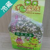 【豆豆家族】綠豆大麥600G/包【愛買冷藏】