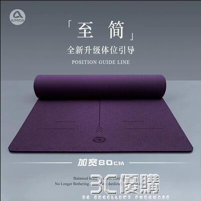 tpe瑜伽墊加寬加厚加長男女初學者健身防滑瑜珈墊家用地墊 3C優購HM