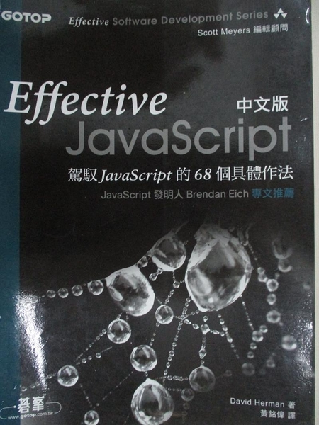 【書寶二手書T5/電腦_I98】Effective JavaScript 中文版Effective JavaScript:68 Specific Ways原價_450_大衛·赫曼