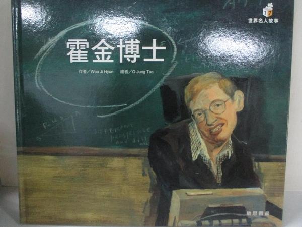 【書寶二手書T9/兒童文學_DSO】霍金博士-世界名人故事_Woo Ji Hyun