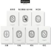 10/10 diptyque 電子擴香器香氛補充包 2.1g (1入) 台灣專櫃公司貨《小婷子》