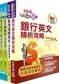【鼎文公職】2H192-臺灣中小企業銀行(大數據分析人員)套書(贈題庫網帳號、雲端課程