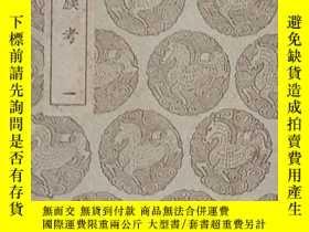 二手書博民逛書店罕見叢書集成-詩氏族考(兩冊全)114597 李超孫 商務印書館