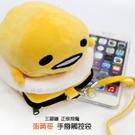 蛋黃哥 包包 手機包 頸掛包 卡片包 手...