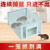 老鼠籠家用高效連續全自動大號籠子一窩端抓捉老鼠捕鼠神器 陽光好物