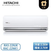 [HITACHI 日立]2-3坪 頂級N系列 變頻冷暖型 分離式冷氣 RAS-22NJK_RAC-22NK1