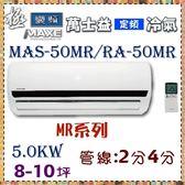 新規格CSPF更省電【萬士益冷氣】5.0kw 極定頻8-10坪 冷暖一對一《MAS-50MR/RA-50MR》
