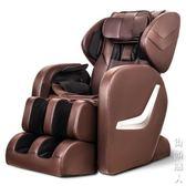 按摩椅多功能家用全身太空艙智慧零重力全自動老人揉捏按摩沙發椅 igo街頭潮人