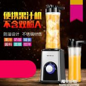 榨汁機迷你電動家用全自動便攜式小型炸果汁機杯 NMS陽光好物