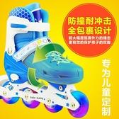 3-10歲兒童溜冰鞋全套小孩旱冰鞋可調男女滑冰鞋直排輪滑鞋初學者 【全館免運】
