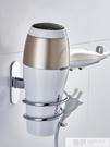 不銹鋼吹風機架免打孔浴室衛生間置物架電吹風掛架壁掛廁所風筒架 韓慕精品
