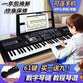 兒童電子琴女孩鋼琴初學3-6-12歲61鍵麥克風寶寶益智早教音樂玩具 igo
