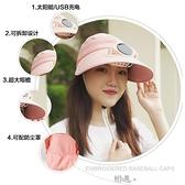 太陽能風扇帽多功能充電防塵防曬戶外旅游務農男女通用成人遮陽帽 快速出貨