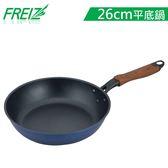 【FREIZ】日本品牌新式特種塗層木紋炳平底鍋-26cm
