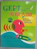 【書寶二手書T2/語言學習_PPA】GEPT英檢大師_模擬測驗詳解2_2014年