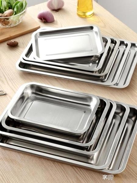 加深方盤304不銹鋼托盤長方形餐盤商用烤魚燒烤盤蒸飯盤酒店深盤ATF