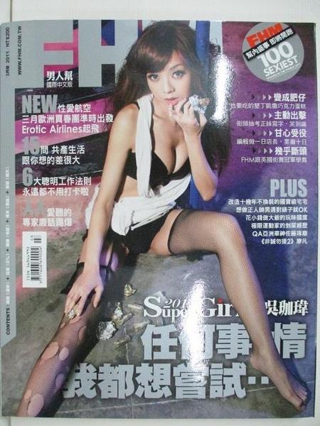 【書寶二手書T1/雜誌期刊_DIM】FHM男人幫_129期_Dream Girl-吳珈瑋