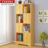 書架書櫃 億家達簡易書架書櫃簡約現代儲物櫃子創意落地書櫥收納置物架 鉅惠85折