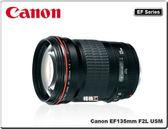 ★相機王★鏡頭Canon EF 135mm F2 L USM﹝人像鏡﹞平行輸入