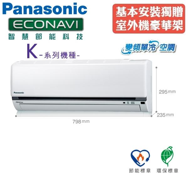 Panasonic國際 3-4坪 一對一單冷變頻冷氣(CS-K22FA2/CU-K22FCA2)含基本安裝