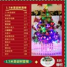 聖誕樹套餐1.5米 150cm豪華加密發光場景佈置道具聖誕樹裝飾用品(1.5米聖誕樹豪華套餐+8片柵欄)