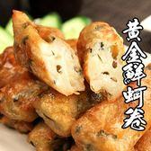 【下殺5折】黃金鮮蚵卷 *1包組 ( 200g±5%/包 )