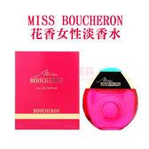 MISS BOUCHERON 花香女性淡香水 5ml MINI 小香【特價】★beauty pie★