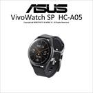 【預購 8/10首批陸續出貨】華碩 ASUS VivoWatch SP/ HC-A05 健康錶 黑 可刷卡 薪創數位