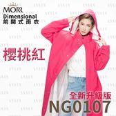 [中壢安信]MORR Dimensional 前開 櫻桃紅 全新升級版 連身 雨衣 MIT面料 包加大空間 NG0107