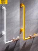 浴室扶手衛生間浴室防滑L型欄桿馬桶淋浴廁所老人殘疾人安全墻壁樓梯扶手JD 衣間迷你屋