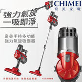 ●CHIMEI奇美● 手持多功能強力氣旋吸塵器 VC-HB1PH0