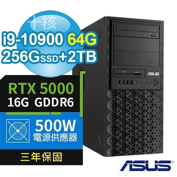 【南紡購物中心】ASUS 華碩 WS720T 商用工作站 i9-10900/64G/256G SSD+2TB/RTX5000 16G/W10P/500W/3Y
