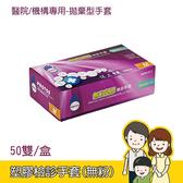【大友】多倍塑膠檢診手套 無粉 拋棄型 50雙/盒