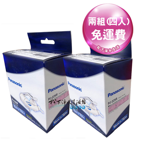 Panasonic淨水器濾心 4入裝 P-225JRC 適用於 PJ-220R / PJ-225R(免運費)