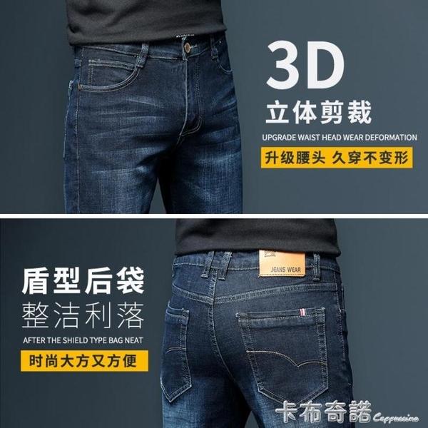 春夏男士修身小腳牛仔褲直筒寬鬆休閒百搭韓版潮流長褲子 卡布奇诺
