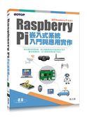 (二手書)Raspberry Pi嵌入式系統入門與應用實作