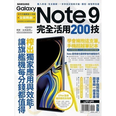 Samsung Galaxy Note9完全活用200技